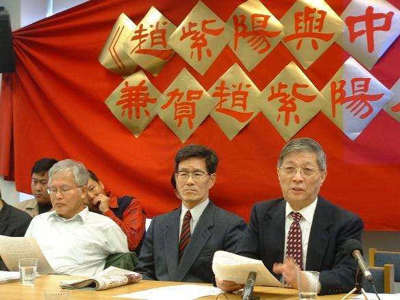 """2004年10月16日在哥伦比亚大学举办的""""赵紫阳与中国改革""""研讨会上"""